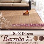 ラグマット 185×185cm【Barretta】ブラウン 天然竹のボリュームラグ【Barretta】バレッタ