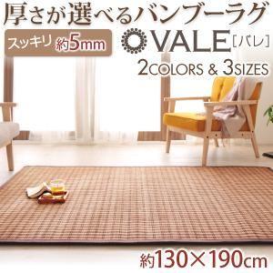 ラグマット ブラウン 130×190 厚さが選べるバンブーラグ【vale】バレの詳細を見る