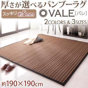 ラグマット ブラウン 190×190 厚さが選べるバンブーラグ【vale】バレ - 拡大画像