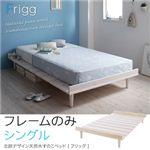 北欧デザイン天然木すのこベッド【Frigg】フリッグ【フレームのみ】シングル ホワイト