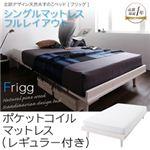 北欧デザイン天然木すのこベッド【Frigg】フリッグ【ポケットコイルマットレス:レギュラー付き】シングル ホワイト