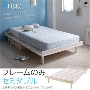 北欧デザイン天然木すのこベッド【Frigg】フリッグ【フレームのみ】セミダブル ホワイト - 拡大画像