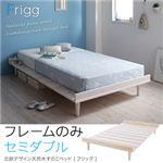 北欧デザイン天然木すのこベッド【Frigg】フリッグ【フレームのみ】セミダブル ホワイト