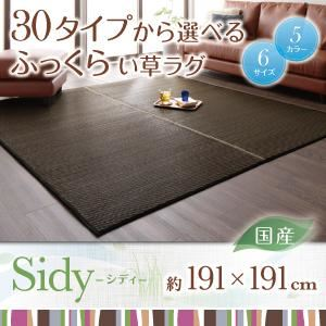 ラグマット 191×191cm【Sidy】グリーン 30タイプから選べる国産ふっくらい草ラグ【Sidy】シディ - 拡大画像