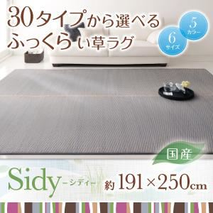 ラグマット 191×250cm【Sidy】グレー 30タイプから選べる国産ふっくらい草ラグ【Sidy】シディ - 拡大画像