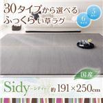 30タイプから選べる国産ふっくらい草ラグ【Sidy】シディ 191×250cm グリーン