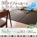 30タイプから選べる国産ふっくらい草ラグ【Sidy】シディ 261×261cm ライトブラウン