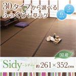 30タイプから選べる国産ふっくらい草ラグ【Sidy】シディ 261×352cm パープル