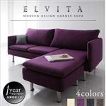 ソファー【Elvita】アイボリー モダンデザインコーナーカウチソファ【Elvita】エルヴィータの写真
