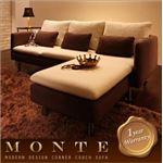 ソファー【Monte】アイボリー×ダークブラウン モダンデザインコーナーカウチソファ【Monte】モンテ