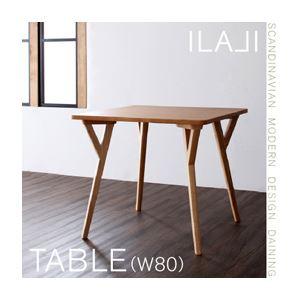 北欧モダンデザインダイニング【ILALI】イラーリ/テーブル(W80) - 拡大画像