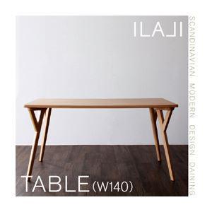 北欧モダンデザインダイニング【ILALI】イラーリ/テーブル(W140) - 拡大画像