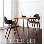 北欧モダンデザインダイニング【ILALI】イラーリ/3点セット(テーブルW80+チェア×2) サンドベージュ