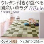 ウレタン付きが選べる国産い草ラグ【casule】カジュール ウレタン付き 261×261cm パープル