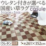 ウレタン付きが選べる国産い草ラグ【casule】カジュール ウレタン付き 261×352cm パープル