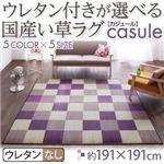 ウレタン付きが選べる国産い草ラグ【casule】カジュール ウレタンなし 191×191cm (カラー:パープル)