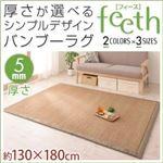 厚さが選べるシンプルデザインバンブーラグ【feeth】フィース 5mm 130×180cm ブラウン