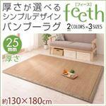 厚さが選べるシンプルデザインバンブーラグ【feeth】フィース 25mm 130×180cm ベージュ