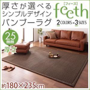 厚さが選べるシンプルデザインバンブーラグ【feeth】フィース 25mm 180×235cm ブラウン - 拡大画像