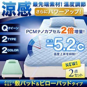 涼感・最先端素材!温度調節メッシュキルト 敷パッド&ピローパッド(クイーン) ブルー - 拡大画像