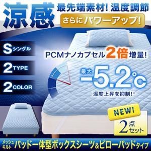 涼感・最先端素材!温度調節メッシュキルト パッド一体型ボックスシーツ&ピローパッド(シングル) ブルー