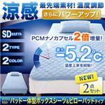 涼感・最先端素材!温度調節メッシュキルト パッド一体型ボックスシーツ&ピローパッド(セミダブル) ブルー
