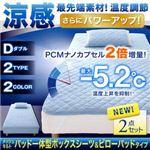 涼感・最先端素材!温度調節メッシュキルト パッド一体型ボックスシーツ&ピローパッド(ダブル) ブルー