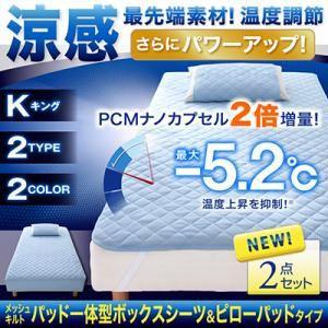 涼感・最先端素材!温度調節メッシュキルト パッド一体型ボックスシーツ&ピローパッド(キング) グリーン - 拡大画像