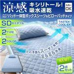涼感キシリトール!吸水速乾メッシュキルト パッド一体型ボックスシーツ&ピローパッド(セミダブル) ブルー