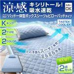 涼感キシリトール!吸水速乾メッシュキルト パッド一体型ボックスシーツ&ピローパッド(キング) ブルー