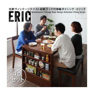 収納ラック付 伸縮ダイニング 北欧ヴィンテージテイスト【Eric】エリック