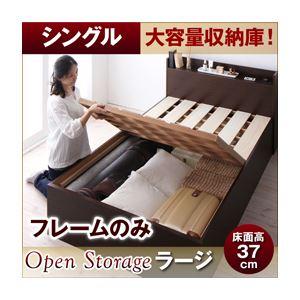 すのこベッド シングル【Open Storage】【フレームのみ】 ナチュラル シンプルデザイン大容量収納庫付きすのこベッド【Open Storage】オープンストレージ・ラージ - 拡大画像
