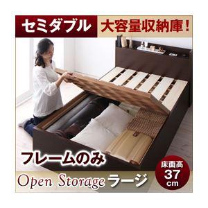 すのこベッド セミダブル【Open Storage】【フレームのみ】 ナチュラル シンプルデザイン大容量収納庫付きすのこベッド【Open Storage】オープンストレージ・ラージ - 拡大画像