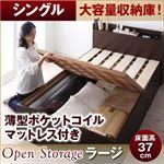 すのこベッド シングル【Open Storage】【薄型ポケットコイルマットレス付き】 ダークブラウン シンプルデザイン大容量収納庫付きすのこベッド【Open Storage】オープンストレージ・ラージ