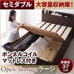 すのこベッド セミダブル【Open Storage】【ボンネルコイルマットレス付き】 ナチュラル シンプルデザイン大容量収納庫付きすのこベッド【Open Storage】オープンストレージ・ラージ