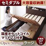 すのこベッド セミダブル【Open Storage】【国産ポケットコイルマットレス付き】 ダークブラウン シンプルデザイン大容量収納庫付きすのこベッド【Open Storage】オープンストレージ・ラージ
