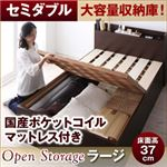 すのこベッド セミダブル【Open Storage】【国産ポケットコイルマットレス付き】 ホワイト シンプルデザイン大容量収納庫付きすのこベッド【Open Storage】オープンストレージ・ラージ