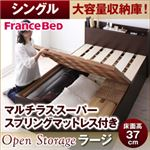 すのこベッド シングル【Open Storage】【マルチラススーパースプリングマットレス付き】 ダークブラウン シンプルデザイン大容量収納庫付きすのこベッド【Open Storage】オープンストレージ・ラージ