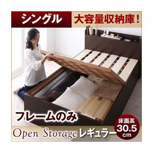 すのこベッド シングル【Open Storage】【フレームのみ】 ダークブラウン シンプルデザイン大容量収納庫付きすのこベッド【Open Storage】オープンストレージ・レギュラー - 拡大画像