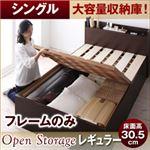 すのこベッド シングル【Open Storage】【フレームのみ】 ダークブラウン シンプルデザイン大容量収納庫付きすのこベッド【Open Storage】オープンストレージ・レギュラー