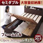 すのこベッド セミダブル【Open Storage】【フレームのみ】 ホワイト シンプルデザイン大容量収納庫付きすのこベッド【Open Storage】オープンストレージ・レギュラー