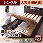 すのこベッド シングル【Open Storage】【薄型ポケットコイルマットレス付き】 ダークブラウン シンプルデザイン大容量収納庫付きすのこベッド【Open Storage】オープンストレージ・レギュラー