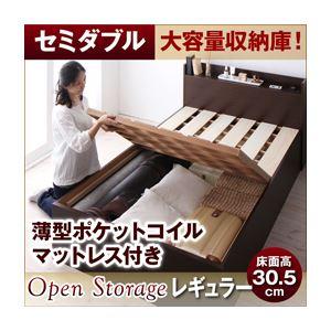 すのこベッド セミダブル【Open Storage】【薄型ポケットコイルマットレス付き】 ダークブラウン シンプルデザイン大容量収納庫付きすのこベッド【Open Storage】オープンストレージ・レギュラー - 拡大画像