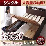 すのこベッド シングル【Open Storage】【ボンネルコイルマットレス付き】 ナチュラル シンプルデザイン大容量収納庫付きすのこベッド【Open Storage】オープンストレージ・レギュラー