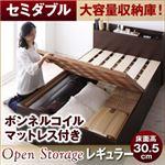 すのこベッド セミダブル【Open Storage】【ボンネルコイルマットレス付き】 ダークブラウン シンプルデザイン大容量収納庫付きすのこベッド【Open Storage】オープンストレージ・レギュラー