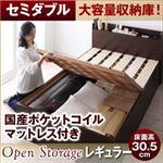 すのこベッド セミダブル【Open Storage】【国産ポケットコイルマットレス付き】 ダークブラウン シンプルデザイン大容量収納庫付きすのこベッド【Open Storage】オープンストレージ・レギュラー