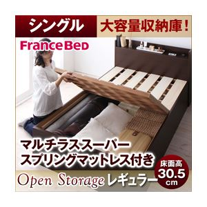 すのこベッド シングル【Open Storage】【マルチラススーパースプリングマットレス付き】 ダークブラウン シンプルデザイン大容量収納庫付きすのこベッド【Open Storage】オープンストレージ・レギュラーの詳細を見る