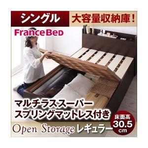 すのこベッド シングル【Open Storage】【マルチラススーパースプリングマットレス付き】 ナチュラル シンプルデザイン大容量収納庫付きすのこベッド【Open Storage】オープンストレージ・レギュラー - 拡大画像