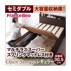 すのこベッド セミダブル【Open Storage】【マルチラススーパースプリングマットレス付き】 ダークブラウン シンプルデザイン大容量収納庫付きすのこベッド【Open Storage】オープンストレージ・レギュラー - 拡大画像