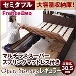 すのこベッド セミダブル【Open Storage】【マルチラススーパースプリングマットレス付き】 ダークブラウン シンプルデザイン大容量収納庫付きすのこベッド【Open Storage】オープンストレージ・レギュラー